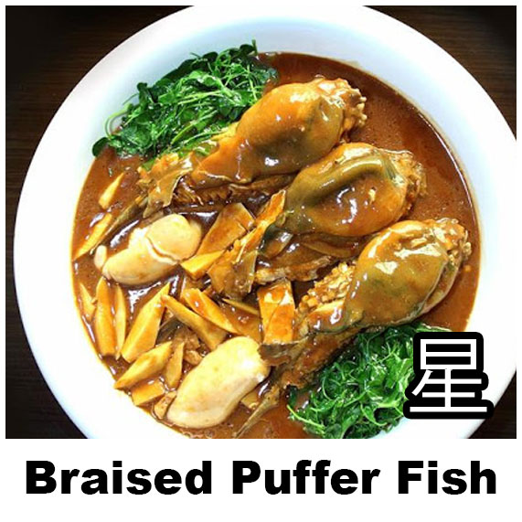 Braised Puffer Fish