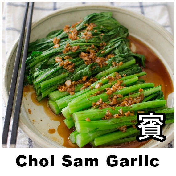 Choi Sam Garlic